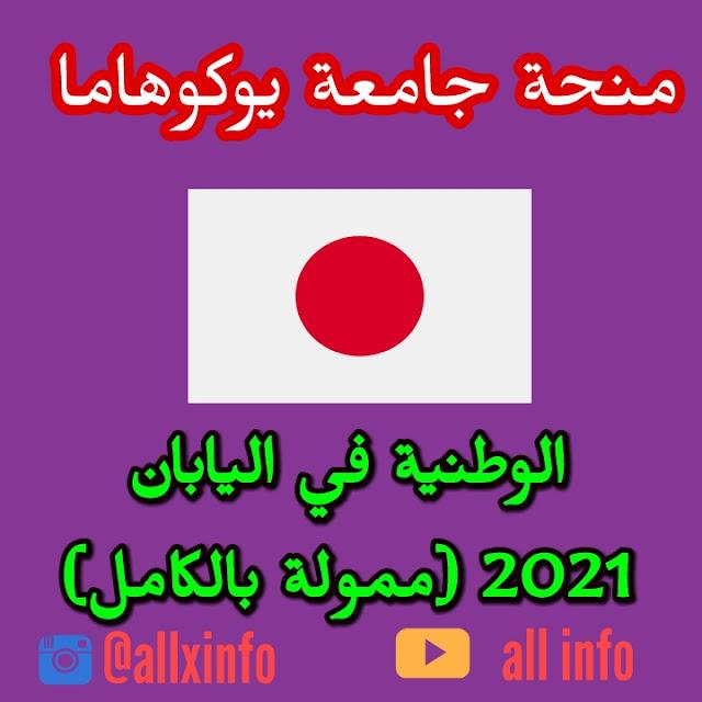 منحة جامعة يوكوهاما الوطنية في اليابان 2021 (ممولة بالكامل)