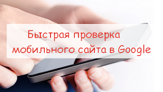 Быстрая проверка мобильного сайта в Google