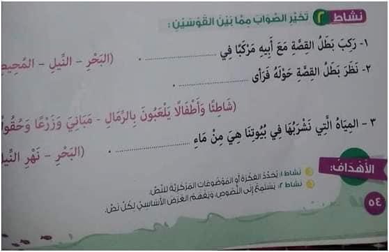 الأخطاء المعلوماتية فى كتاب اللغة العربية للصف الثانى الابتدائي 4