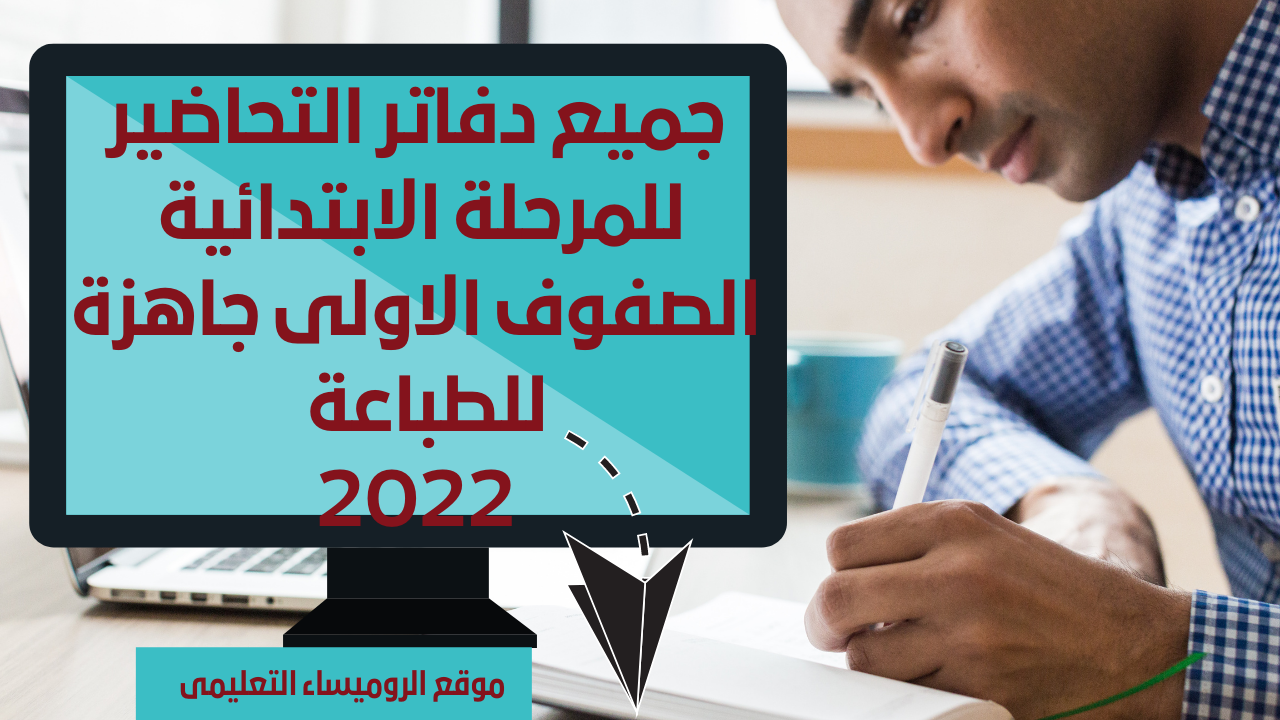 جميع تحاضير الصفوف الاولى طبقا للمنهج الجديد وادلة المعلم 2022