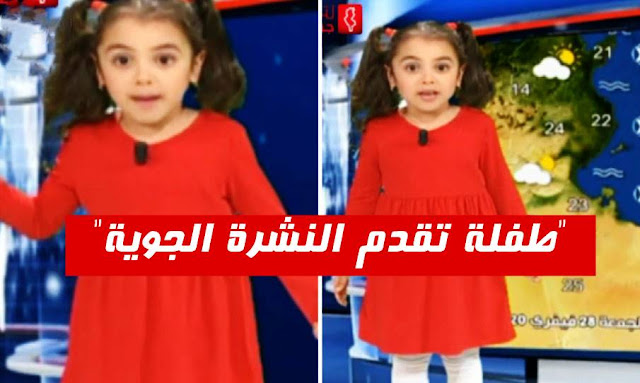 طفلة تونسية تقديم النشرة الجوية