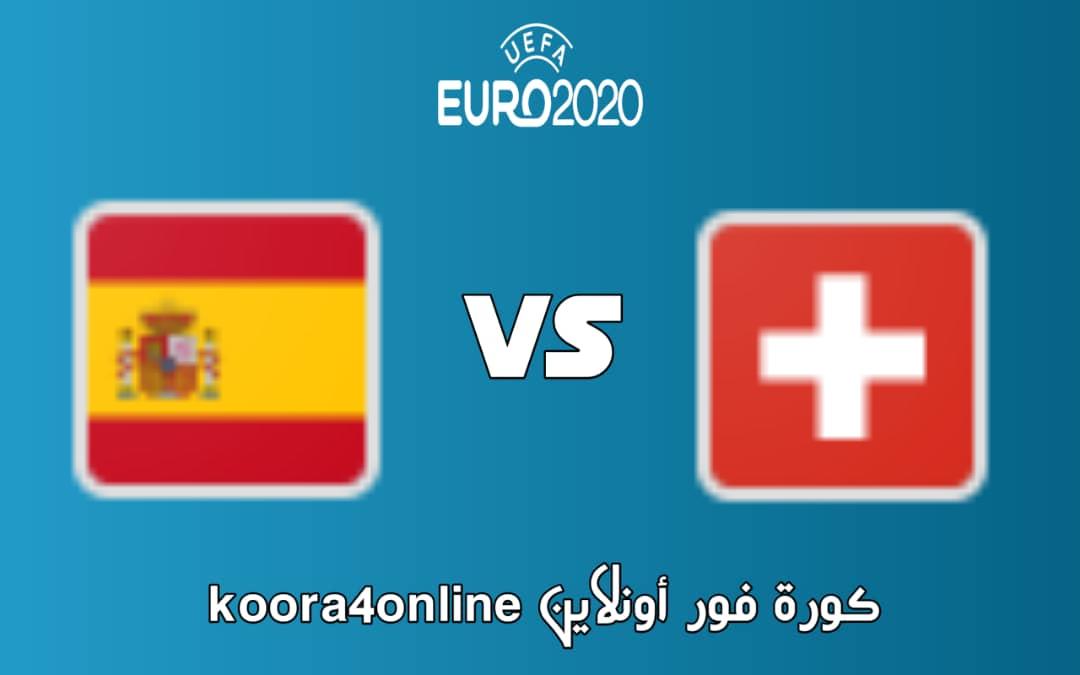 مشاهدة مباراة  سويسرا و اسبانيا بث مباشر 02-07-2021  كأس أوروبا 2021