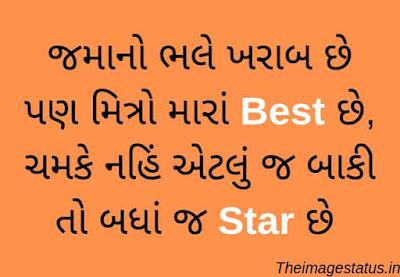 gujarati status for friend