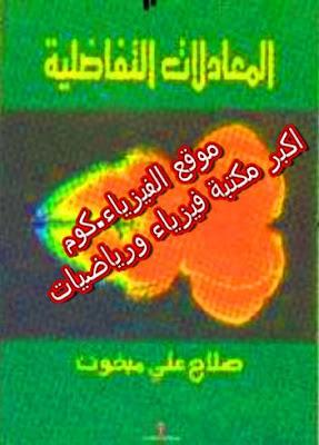 تحميل كتاب المعادلات التفاضلية pdf / صلاح علي مبخوت