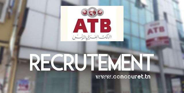 البنك العربي لتونس ينتدب