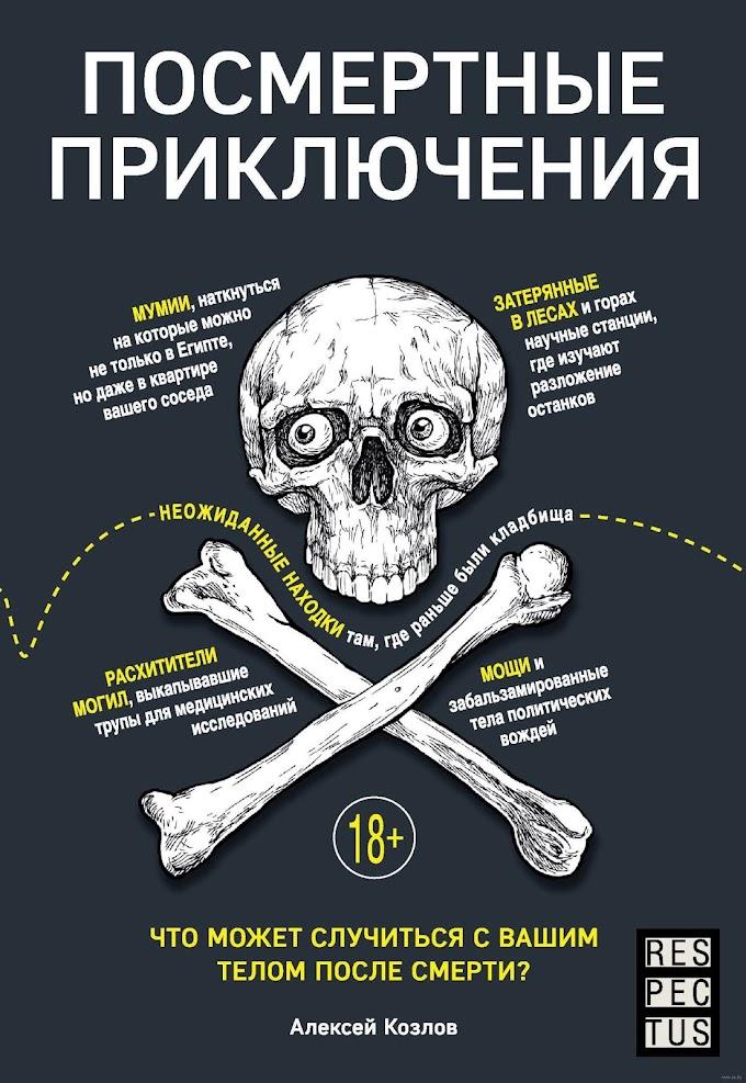"""О книге """"Посмертные приключения. Что может случиться с вашим телом после смерти?"""""""