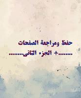 حفظ القرآن ومراجعة القريب والبعيد من الصفحات (٣٧٢ - نصف ص٣٨٤) والجزء الثاني