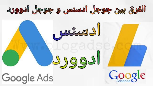 جوجل ادسنس و جوجل ادوورد