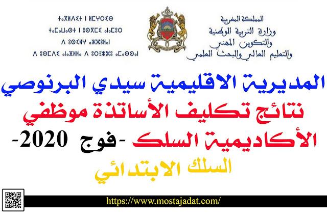 المديرية الاقليمية سيدي البرنوصي: نتائج تكليف الأساتذة موظفي الأكاديمية فوج 2020 - السلك الابتدائي.