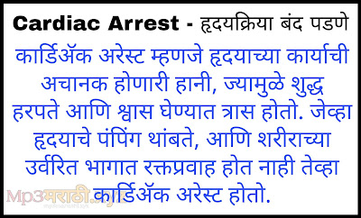Cardiac Arrest Meaning In Marathi, कार्डिअॅक अरेस्ट  मराठी अर्थ