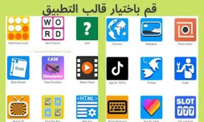 افضل برنامج لانشاء تطبيق مجاني للمبتدئين , الربح من التطبيقات
