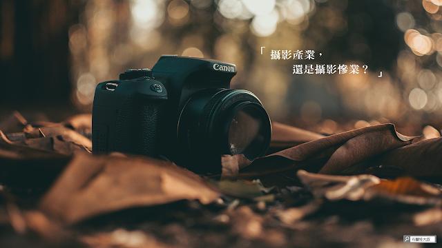 攝影產業,還是攝影慘業