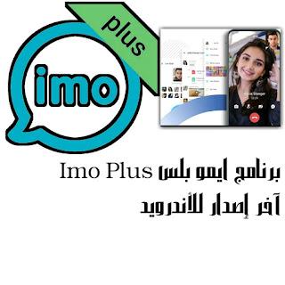 تحميل تطبيق ايمو بلس، Imo Plus لفتح حساب ايمو على جهاز واحد مع ميزة اخفا الظهور للأندرويد.