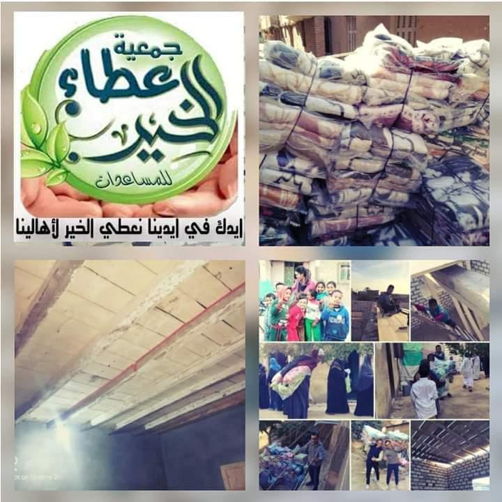 عطاء الخير وسيدات مصر