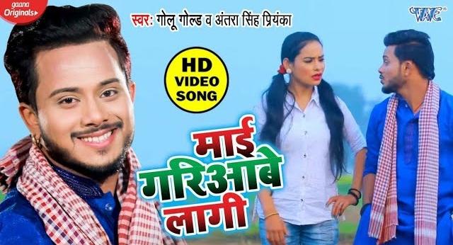 Mai Gariawe Lagi Lyrics - Golu Gold, Antra Singh Priyanka