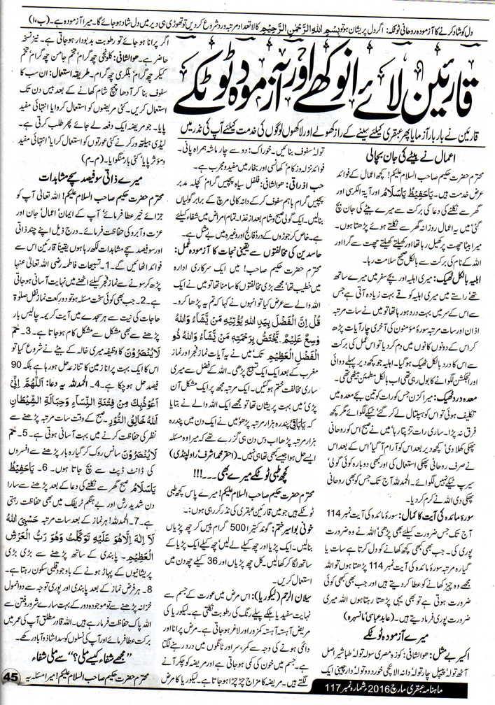 Page 45 Ubqari Magazine March 2016