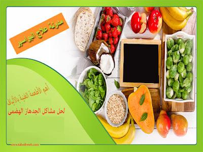 أهم الأطعمة الغنية بالألياف لحل مشاكل الجهاز الهضمى