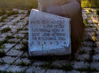 Прогресс, Покровский р-н, Донецкая обл. Памятник волчице