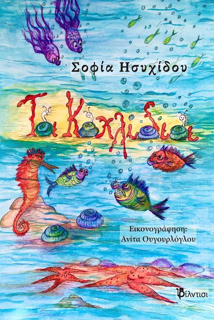 Κερδίστε ένα αντίτυπο του βιβλίου «Τα κοχλίδια» της Σοφίας Ησυχίδου