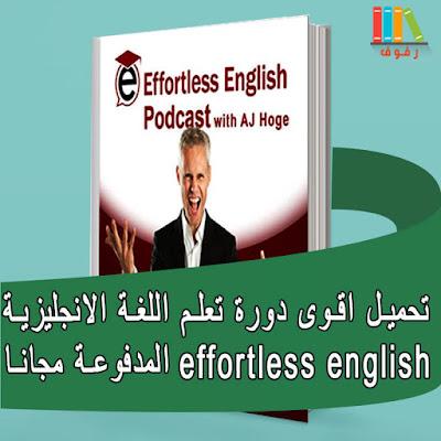 تحميل دورة تعلم اللغة الانجليزية  من الصفر effortless english المدفوعة  مجانا و برابط  مباشر