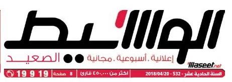 جريدة وسيط الصعيد عدد الجمعة 20 أبريل 2018 م