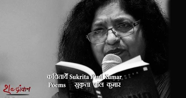 गोरखपुर से सिसकियाँ — सुकृता पॉल कुमार #Gorakhpur #poem