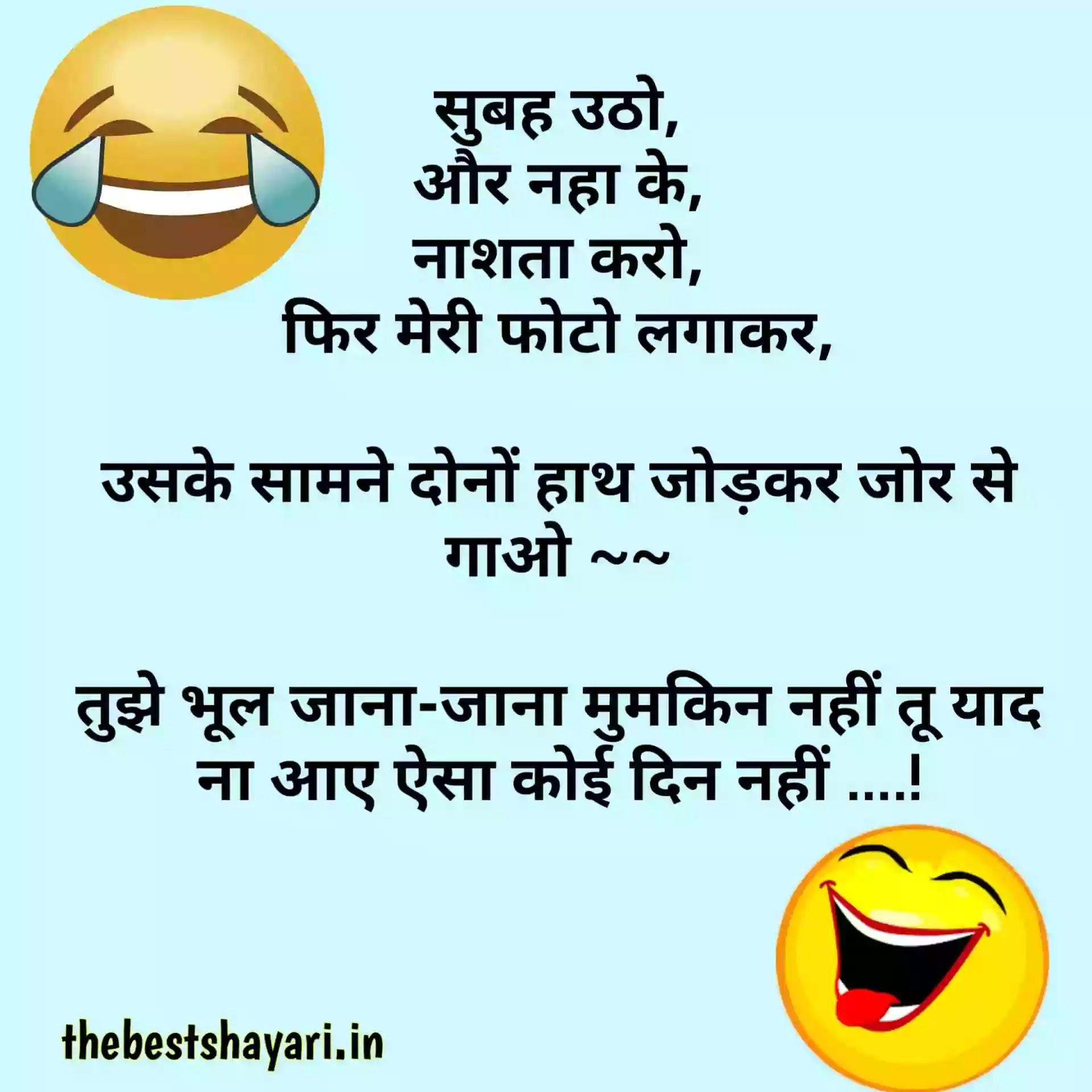 Jokes friendship in Hindi