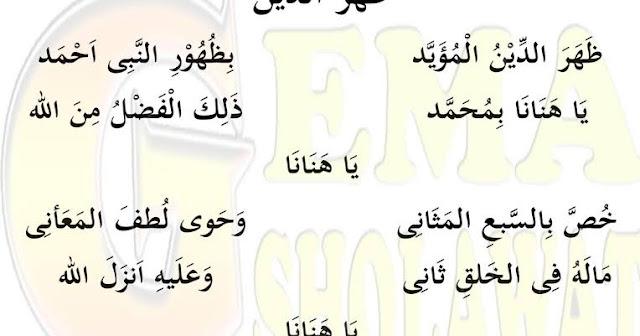 lirik lengkap qashidah ya hanana
