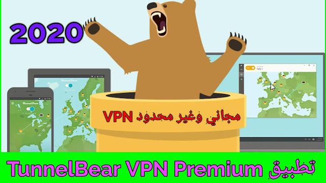 تحميل افضل VPNللاجهزة الاندرويد TunnelBear VPN Premium مهكر جديد2020