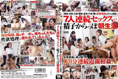 SDDE-372 | 中文字幕 – 「長女・次女・三女・四女・五女・六女・母親的性欲處理全都讓我來」7人連續作愛讓精子被榨乾的早晨生活