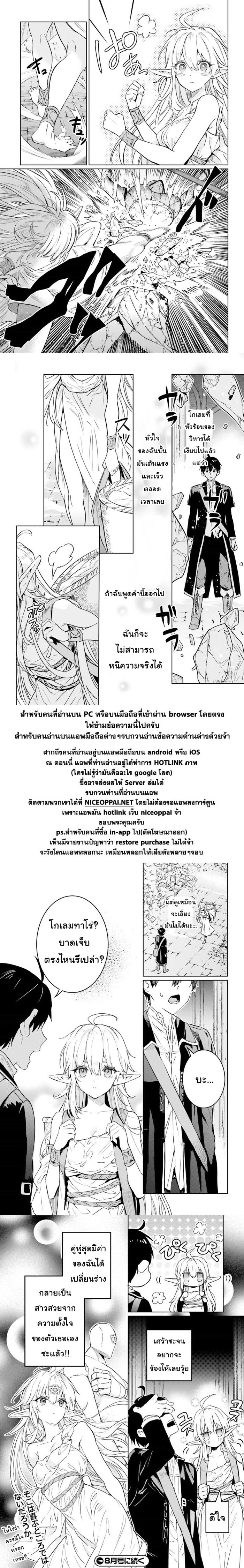 Hametsu no Madou Ou to Golem no Ban Kisaki - หน้า 29
