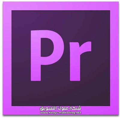 تحميل برنامج المونتاج أدوبي بريمير برو Adobe Premiere Pro