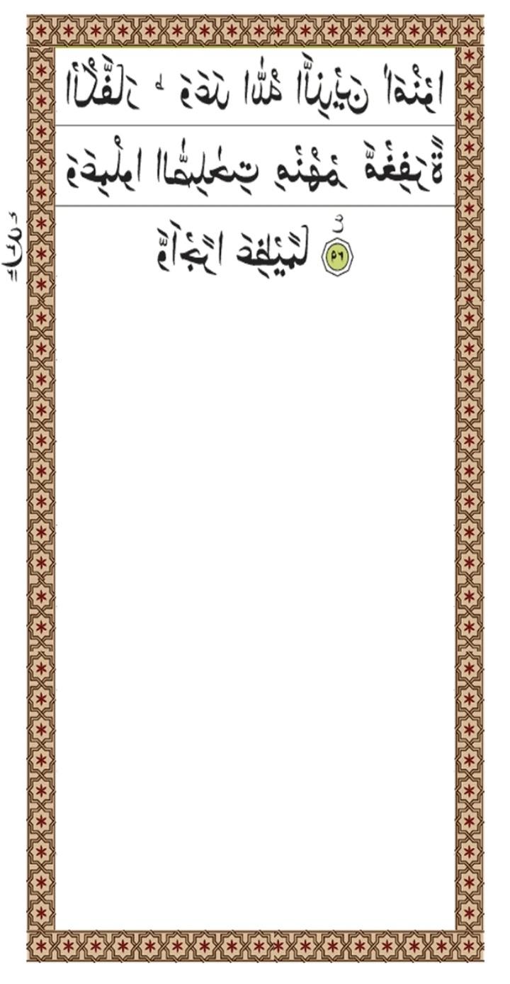 surah fatah, surat al fata, surah fatah full, surah e fatah, surah fatah with urdu translation, surah al fattah, fatah surah, surah fatah complete, al fatah surah, surah fatah ayat 27, surat ul fatah, sur e fatah, surah fatah online, surah fatah malayalam translation, full surah fatah, surah fatah online reading