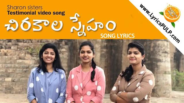 Chirakala Snehithuda Song Lyrics - Telugu Christian Songs
