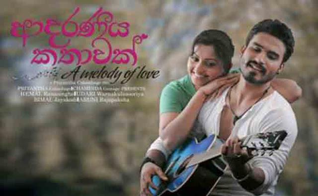 Ahasin Eha chords, Adaraneeya Kathawak Movie Song chords,  Kasun Kalhara chords,Uresha Ravihari song chords,