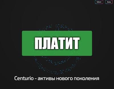 Скриншоты выплат с хайпа centurio.space