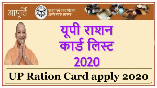 यूपी राशन कार्ड लिस्ट 2020