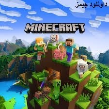 تحميل لعبة ماين كرافت للكمبيوتر Minecraft