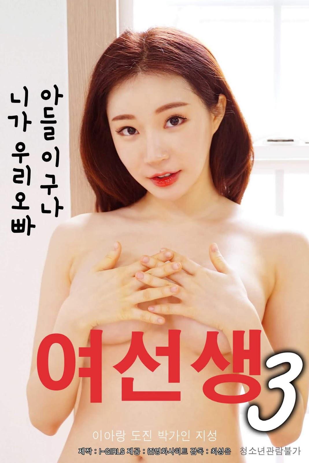 Mistress 3 Full Korea 18+ Adult Movie Online Free