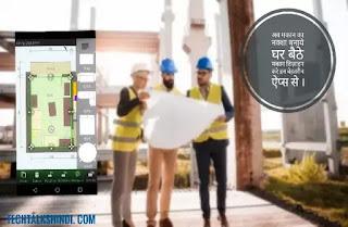मकान का नक्शा सॉफ्टवेयर डाउनलोड
