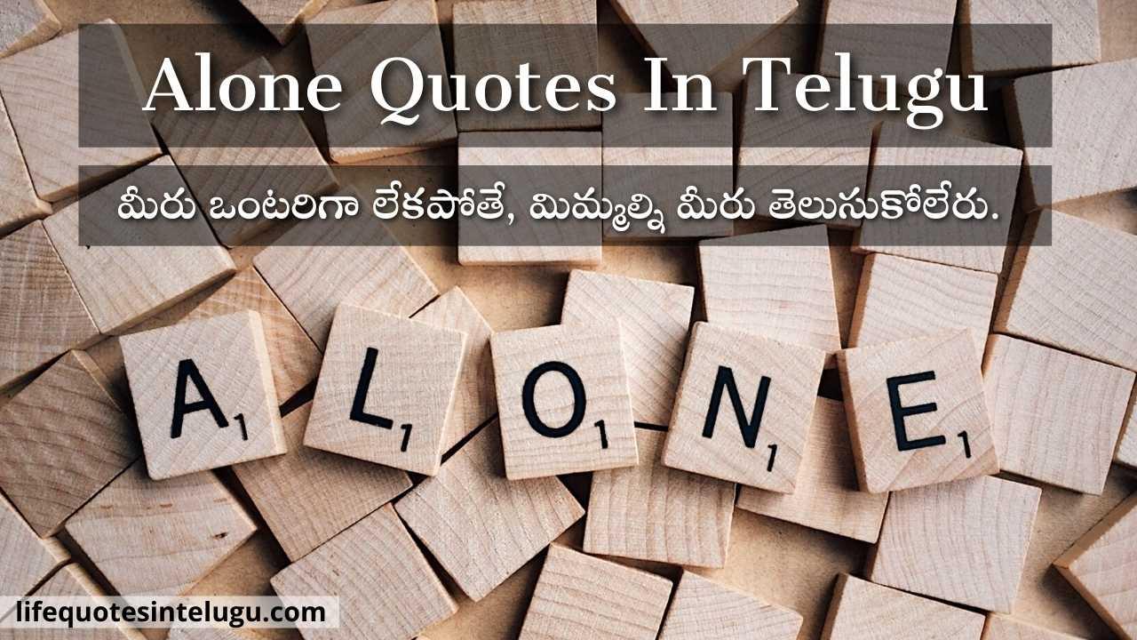 Lonely-Quotes-In-Telugu-Lonely Quotes In Telugu, Feeling Alone Telugu Quotes