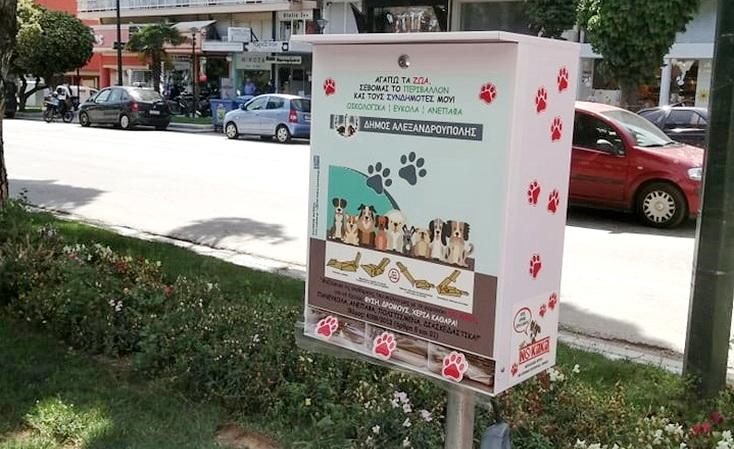 No Kaka: Τα χάρτινα φαρασάκια που προσφέρει δωρεάν ο Δήμος Αλεξανδρούπολης στους ιδιοκτήτες σκύλων