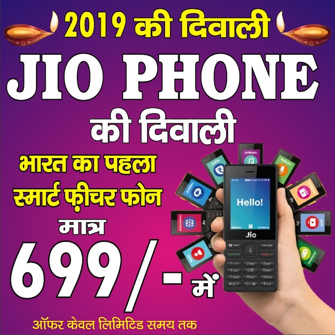 Jio Mobile New Diwali Offer Jio Mobile Only 699/- Spacial Offer Only Limitted Time Period
