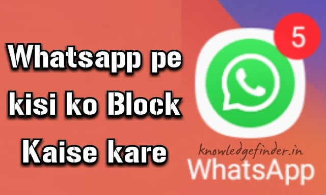 Whatsapp pe kisi ko block kaise kare | how to block someone on whatsapp