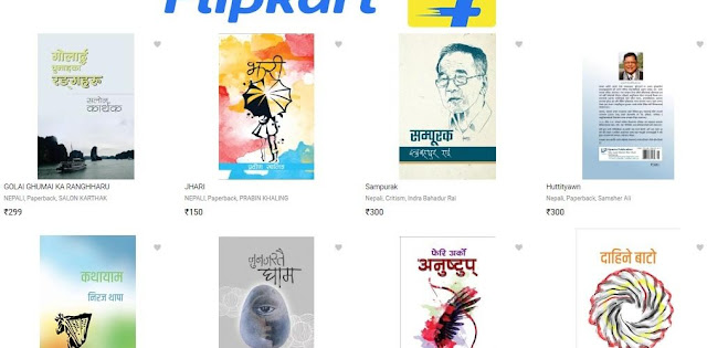 Upama prakashan nepali book available in flipkart