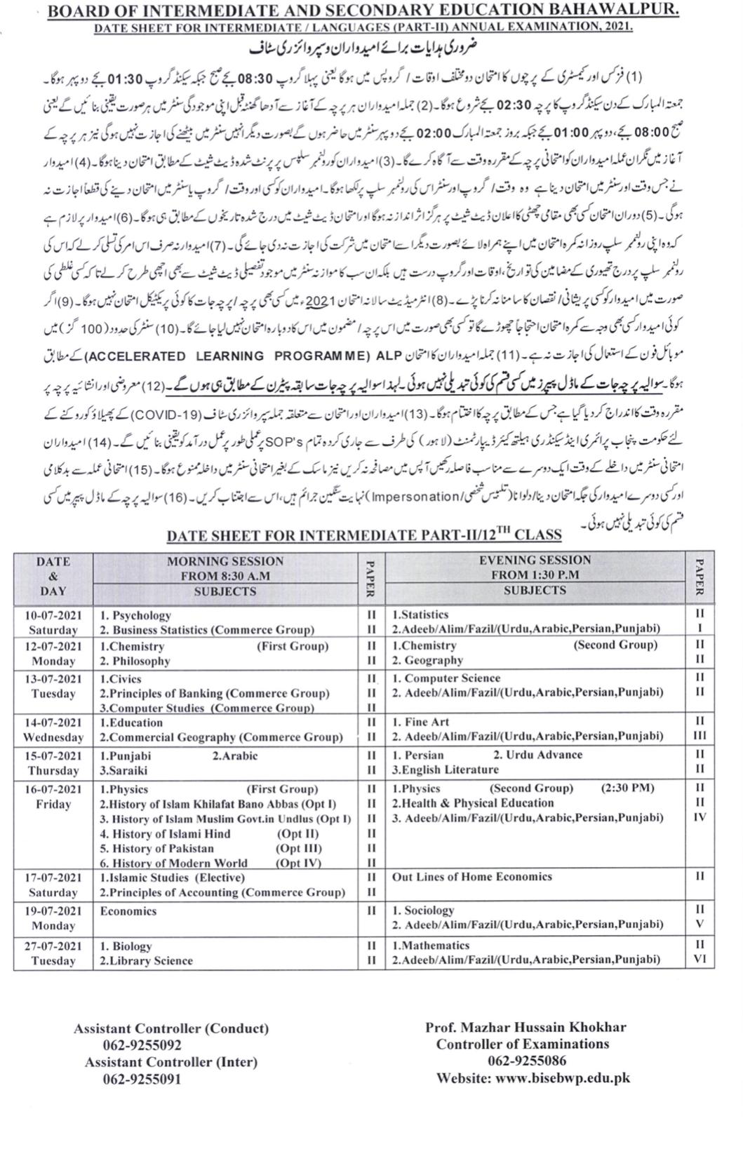 Date Sheet Inter Part 2 BISE Bahawalpur 2021 Annual Exam