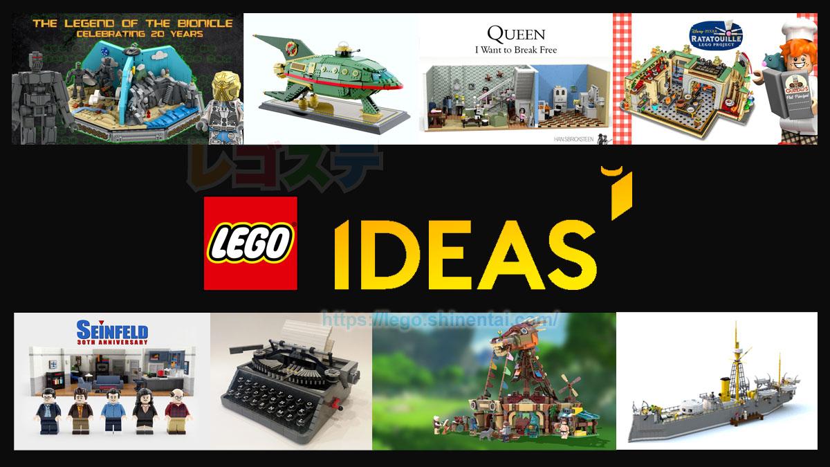 2019年第3回LEGOアイデア製品化検討レビュー進出デザイン:レミーのおいしいレストラン、Futurama、ゼルダの伝説など:随時更新