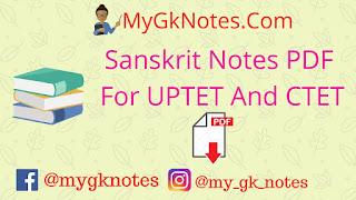 Sanskrit Notes PDF For UPTET And CTET