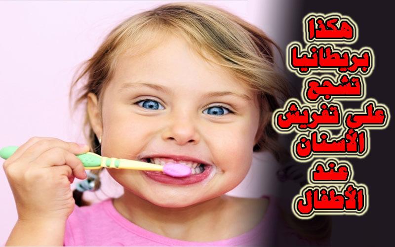 تشجيع تفريش الأسنان عند الأطفال في بريطانيا