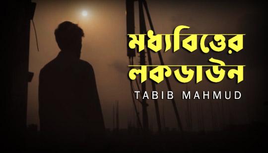 Moddhobitter LockDown Lyrics by Tabib Mahmud Rap Song